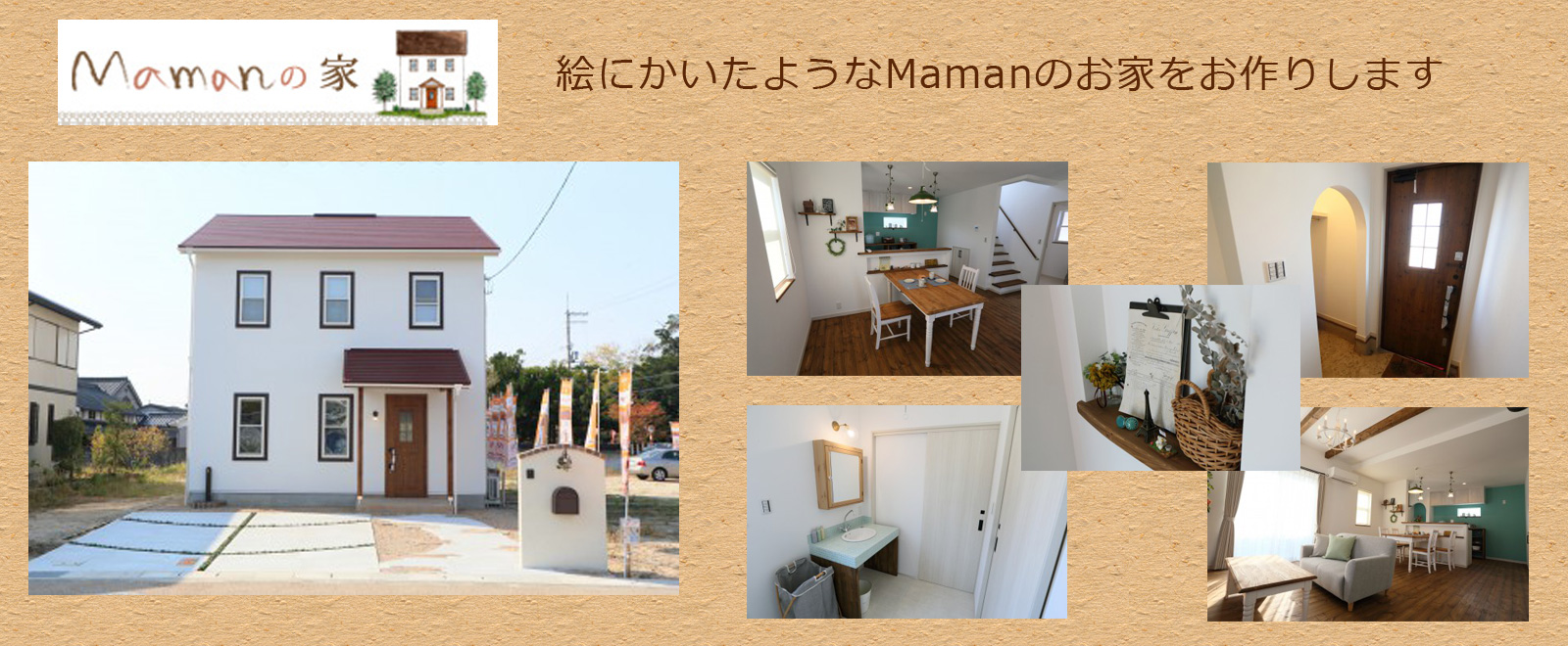 Mamanの家の施工をしています。