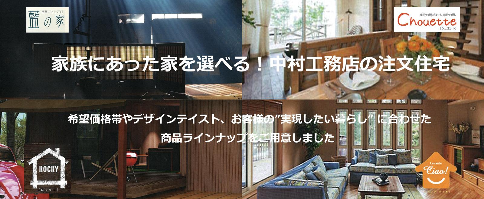 家族にあった家を選べる!中村工務店の注文住宅