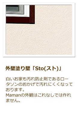 外壁塗り壁「Sto(スト)」
