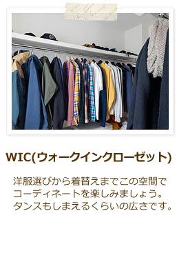 WIC(ウォークインクローゼット)